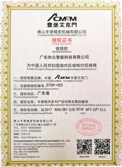 Fengbao Power of Attorney